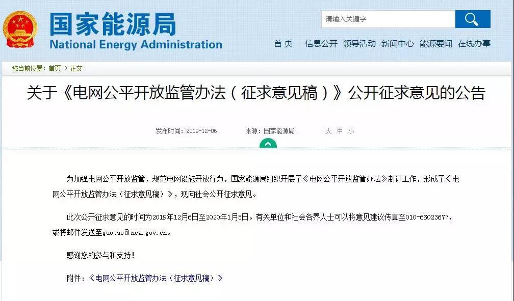 国家能源局表示电网企业应公平为电源项目提供电网接入服